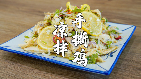 柠檬手撕鸡,好吃不贵又实惠,夏天开胃菜少不了它