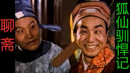 聊斋:书生娶了个美貌悍妇,老太爷都要去砍柴,看狐仙怎么治她