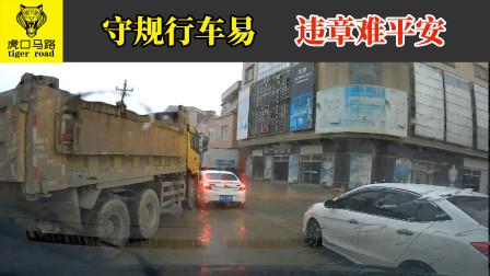 2021交通事故(69):守规行车易,违章难平安