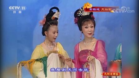 黄梅戏《天仙配》赞人间视频张小萍版2修整版配音:戏韵风采