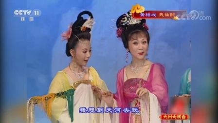 黄梅戏《天仙配》赞人间视频张小萍版1配音:戏韵风采