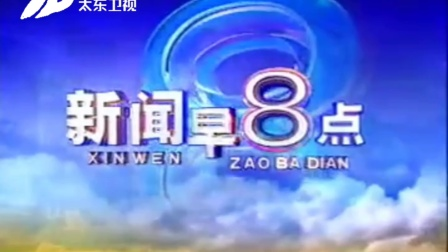 太东卫视/太东广播电视台新闻频道《新闻早8点》片头