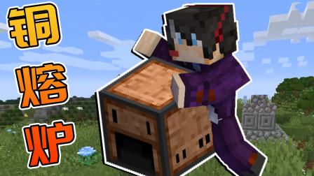 我的世界魔法金属15:打造铜熔炉,充满未来科技!