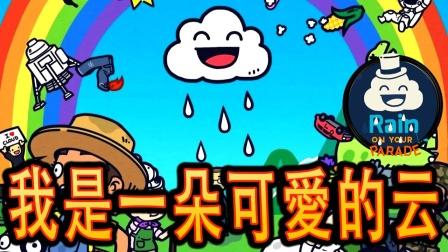 整蛊白云04:迷你小云获得新的超能力,把所有人都变成雪球