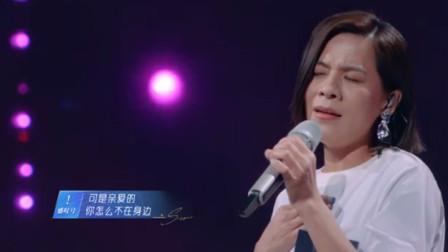 江美琪再唱《亲爱的你怎么不在我身边》出道二十年歌声依旧动人!