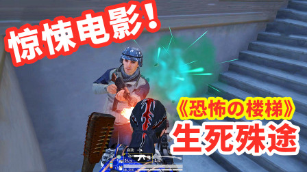 狂战士杰西:攻楼追杀,与敌人零距离肩碰肩,上演爆笑乌龙事件!