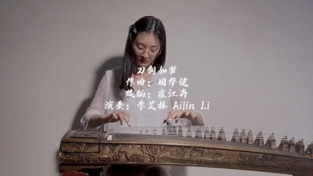 李艾林古筝独奏《刀剑如梦》,好听