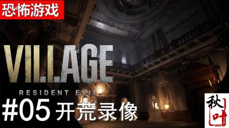 【生化危机8村庄】开荒录像05
