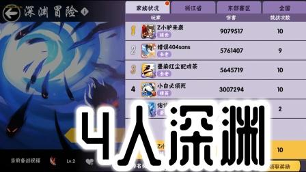 【Z小驴】忍者必须死3~深渊!4人的坚持!潜力发挥!