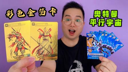 土豪才能拥有?金箔做的奥特曼平行宇宙卡片你被惊艳到了吗?