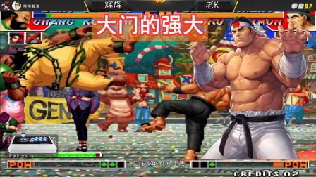 拳皇97:老K大门拳脚打晕2人,可能不精彩,但绝对是经典名场面