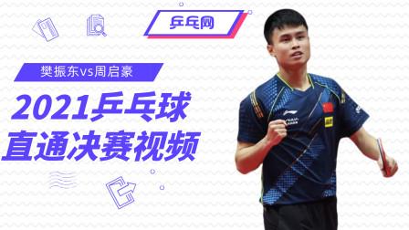 2021乒乓球直通决赛视频:樊振东vs周启豪 黑马启豪时代将到来?