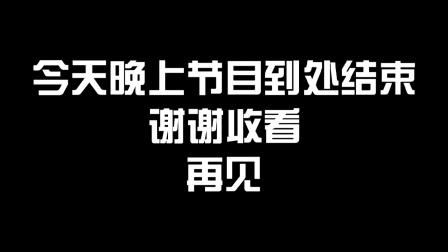 【架空电视】太东广播电视台(TDBC)结束曲(太东卫视专题版、1998.6.1-2004.10.1)
