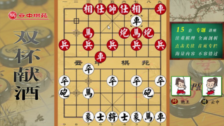 """象棋经典飞刀""""双杯献酒"""",对付业8最合适不过了!很容易中招!"""