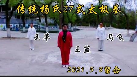 传统杨氏27式太极拳