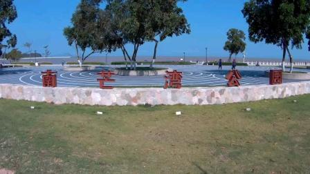 珠海淇澳岛南芒湾公园