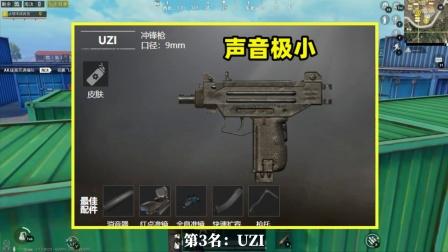 枪声最小的3把武器,连消音都不用装