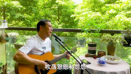 三哥吉他弹唱,童安格老歌《忘不了》经典旋律,勾起无数回忆