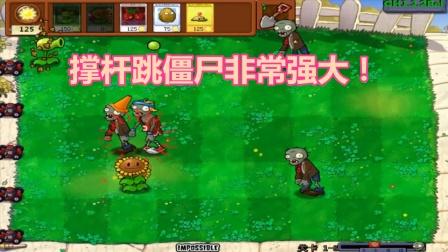 植物大战僵尸GH版:使出浑身解数,也无法防御