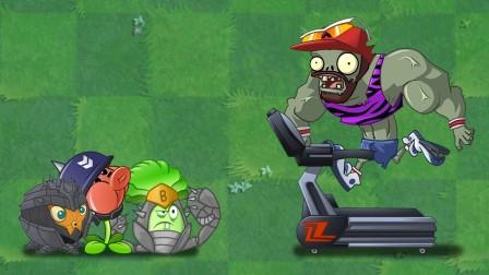 植物全明星阵营来袭,对战跑步机僵尸,赢得几率有几成?