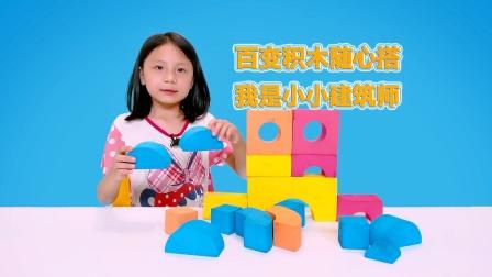 百变积木随心搭,泡沫软体积木益智玩具