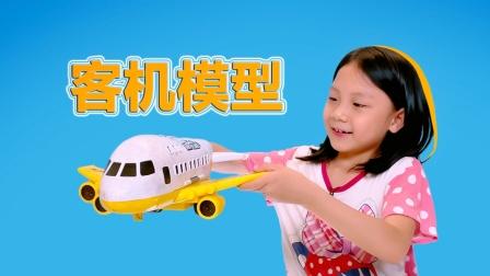 凯蒂猫踢足球坐飞机,客机模型玩具