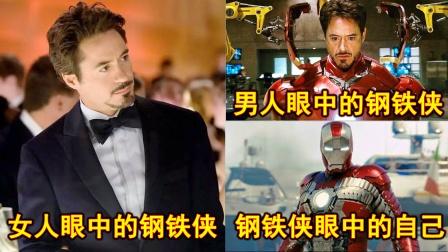 不同人眼中的钢铁侠是什么样?你是哪一个