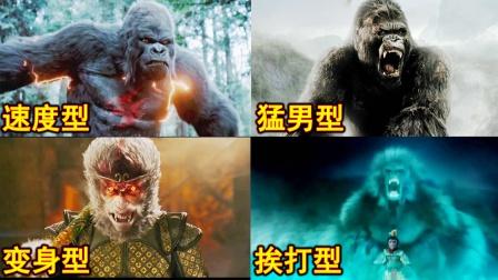 盘点四大版本的金刚猩猩,闪电侠与猩猩合体太强!