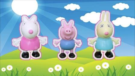 小猪佩奇:奇趣蛋拆出小羊苏西小兔瑞贝卡乔治人偶