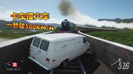 开着卡车撞火车!一秒不到 速度飚到500多 厉害!