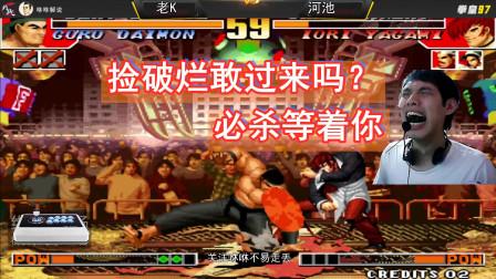 拳皇97:老K大门卖破绽带延迟抓,河池上当,直接崩盘