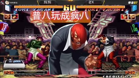 拳皇97:狠!别人玩的是普八,他把普八玩成疯八