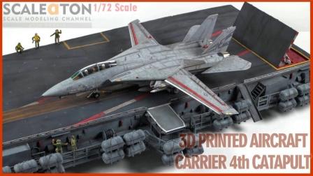 S-a-t 3D打印72比例航母第4弹射器段