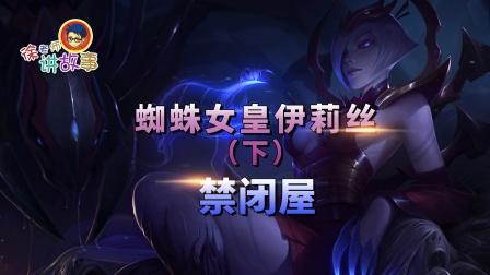 徐老师讲故事:蜘蛛女皇伊莉丝(下)禁闭屋