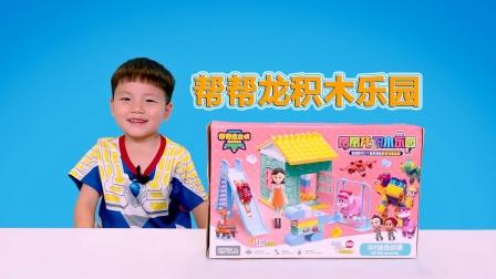 帮帮龙积木乐园玩具开箱,儿童益智积木拼装