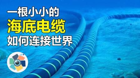 一根不起眼的海底电缆如何连接全世界呢?