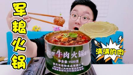 试吃79元超大军用火锅罐头,一筷子下去全是牛肉,香得流口水