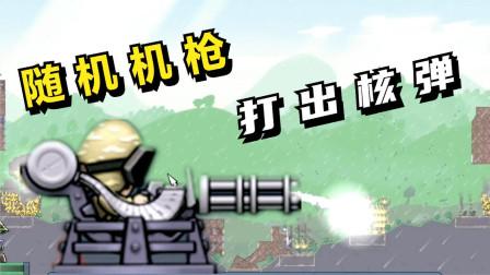 进击要塞:随机机枪,打出核弹!