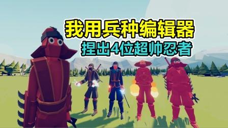 全面战争模拟器:3位超帅忍者,谁能战胜忍者之神?