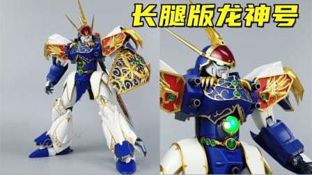 长腿版神龙斗士你喜欢吗?魔魂蓝龙开箱分享-刘哥模玩