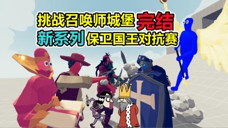 全面战争模拟器:进攻召唤师城堡完结,谁能挑战成功?
