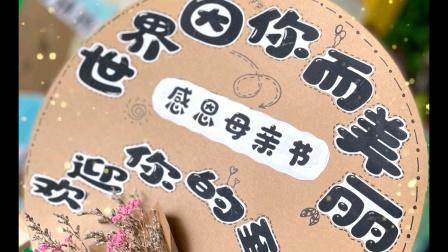 德慧好少年·公益成长营(第14期)母亲节公益活动~