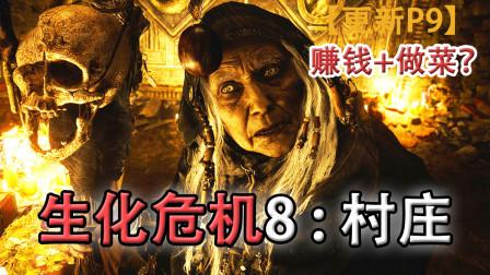 嗨氏生化危机8村庄:09不仅要赚钱还要学做菜?