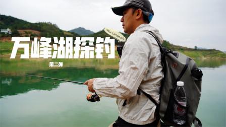 04: 39 去万峰湖露营钓鱼不容易,没个好车技连湖边都开不到