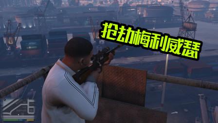 GTA5-24:三人联手抢夺最大军火集团!