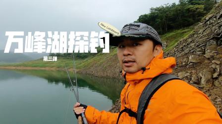 路亚人最后的倔强,光哥再次探钓万峰湖,这次会有大翘嘴给面子吗