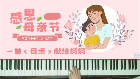 文文谈钢琴母亲节钢琴即兴伴奏《母亲》