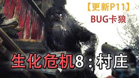 嗨氏生化危机8村庄:11触发BUG把狼卡屋顶了