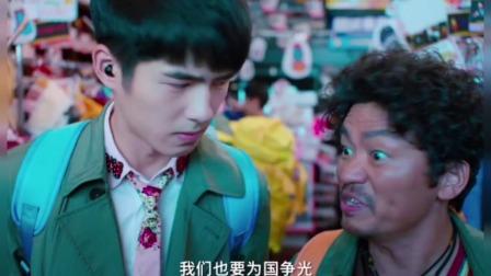 王宝强 刘昊然搞笑变装,为国争光,唐人街探案三