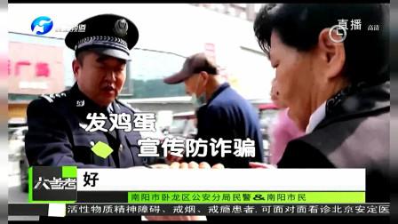 """河南电视台民生频道:南阳民警沿街送""""诈""""蛋 大妈很开心"""